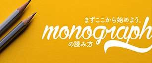 monostart