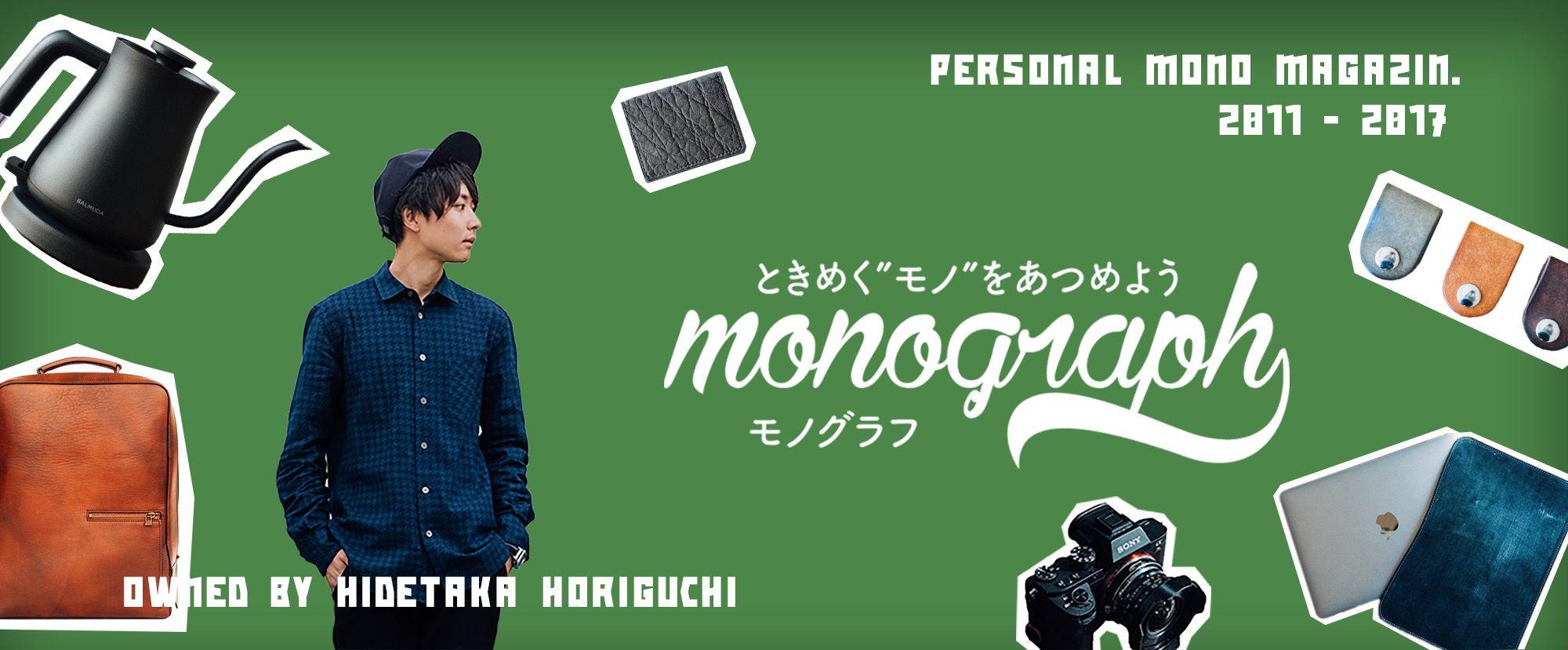 iPhome・Mac・ガジェットブログ「monograph」