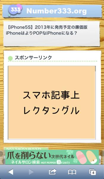 スマホ記事上レクタングル (mini).png