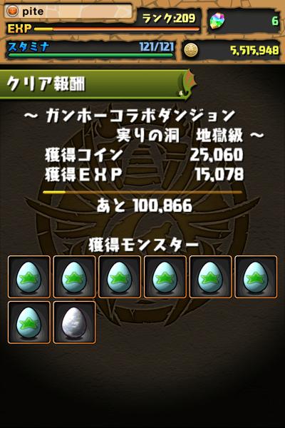 写真 2013-04-10 14 28 17 のコピー (mini).png