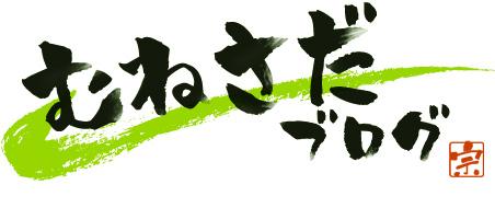 munesadablog_logo1.jpg