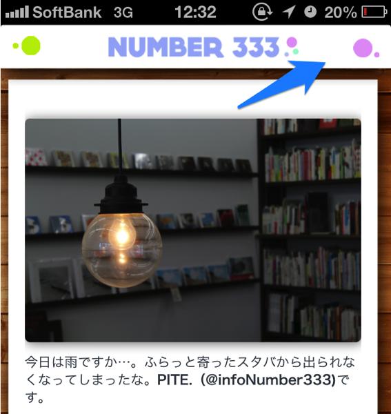 写真_2013-06-14_12_32_22.png