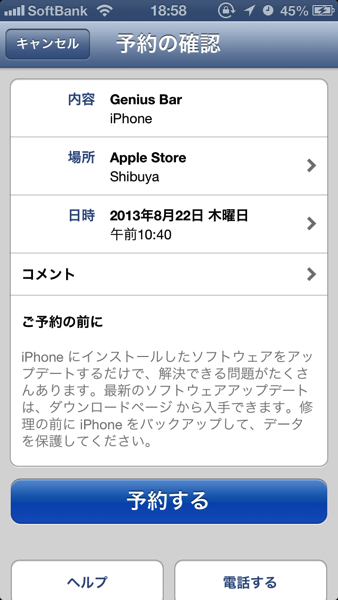 genius bar 予約方法 iPhone002.png