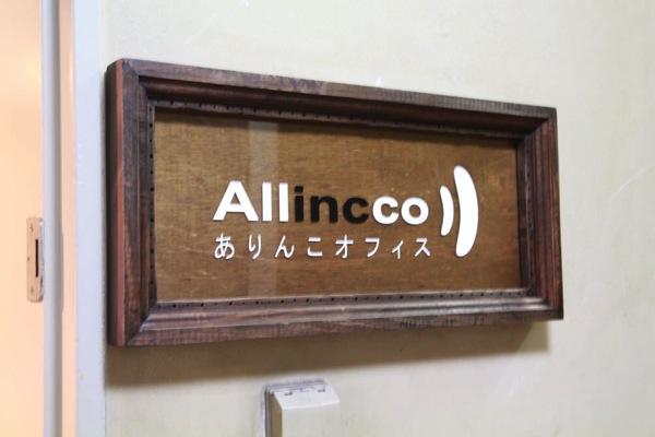 ありんこオフィス000.jpg