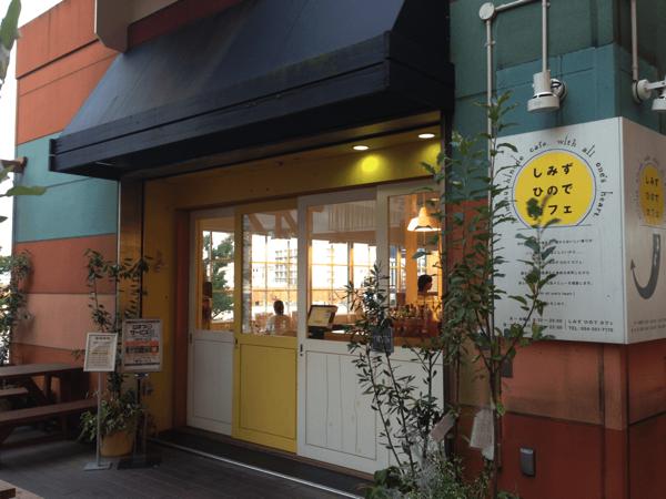 静岡・清水・ひのでカフェ000.png