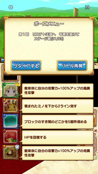 テトリスモンスター攻略000.png