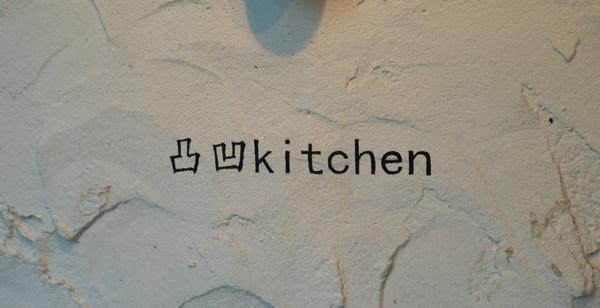でこぼこキッチン002.png