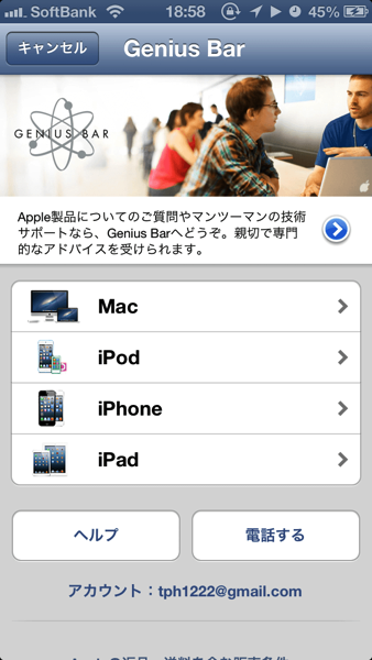 genius bar 予約方法 iPhone000.png