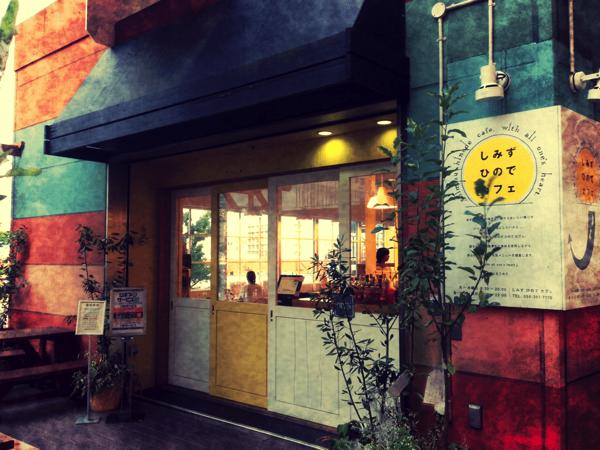 静岡・清水・ひのでカフェ005.png