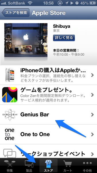 genius_bar_予約方法 iPhone004.png