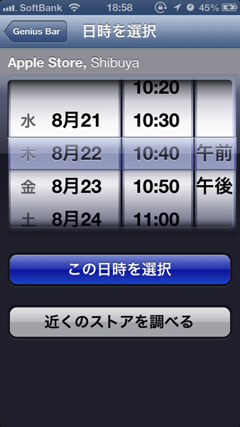 genius bar 予約方法 iPhone001.png