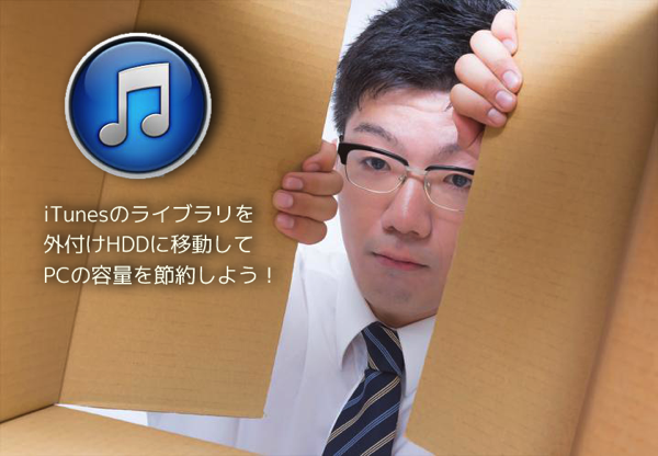 itunes_moving.png