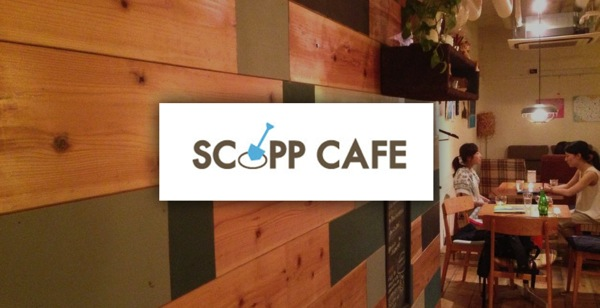 電源カフェ SCOPP CAFE007.jpg