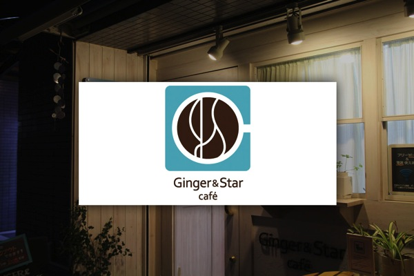 GINGER&STARCAFE005のコピー-1.jpg