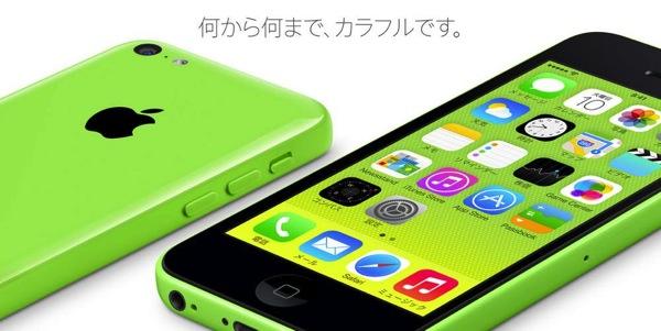 iPhone5C000.jpg