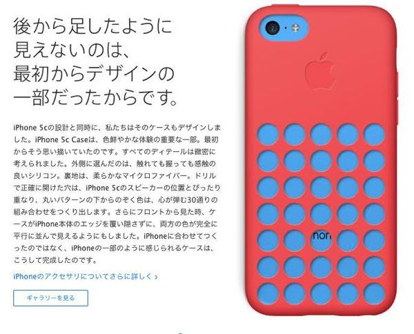 iPhone5C001.jpg