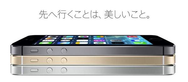 iPhone5S003.jpg