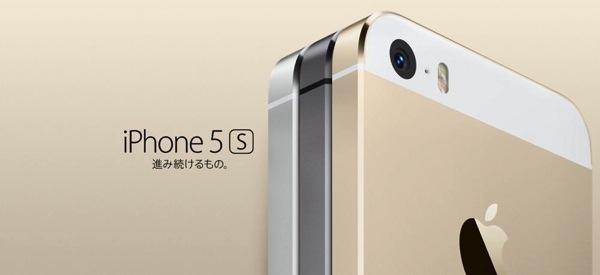 iphone5s-yoyaku.jpg