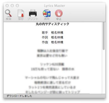 lyrics master 2000.jpg