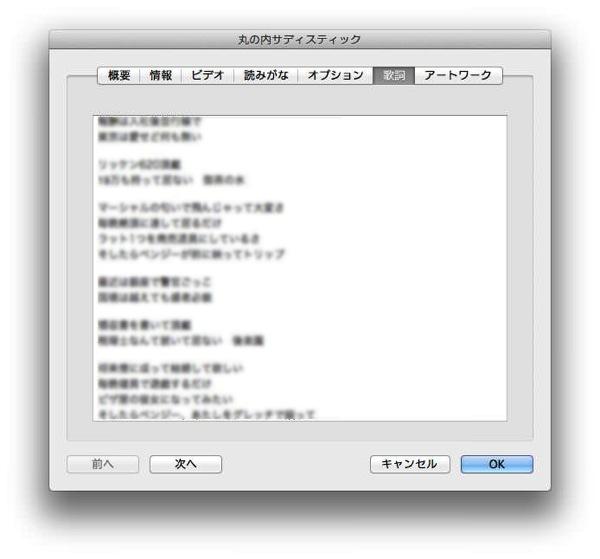 lyrics master 2001.jpg