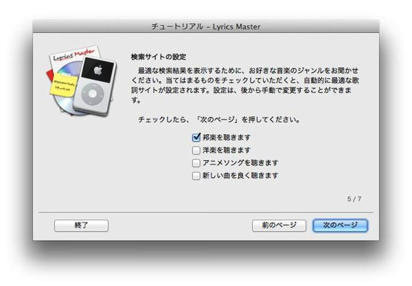 lyrics master 2004.jpg