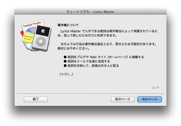 lyrics master 2005.jpg