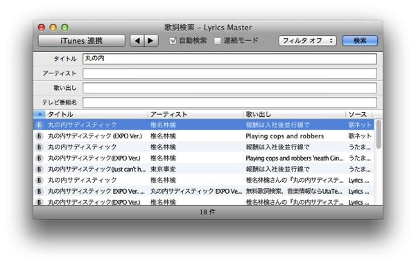lyrics master 2006.jpg