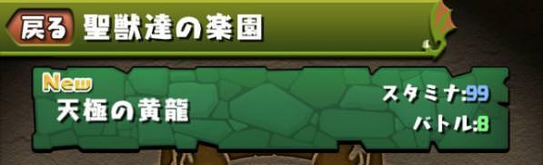 seiju-rakuen-kouryu002.jpg