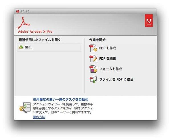 PDF軽量化軽くする000.jpg