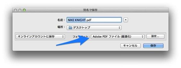 PDF軽量化軽くする003.jpg
