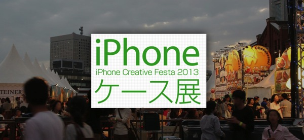 iPhoneケース展010 2.jpg