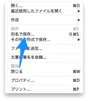 PDF軽量化軽くする002.jpg