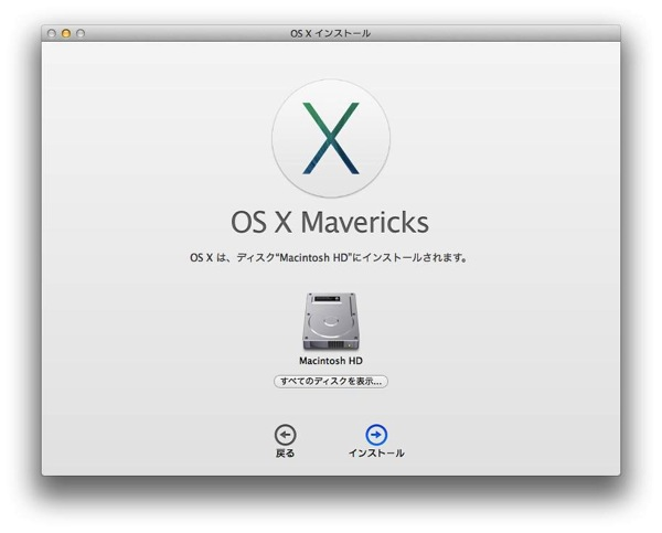 how-to-install-mavericks001.jpg
