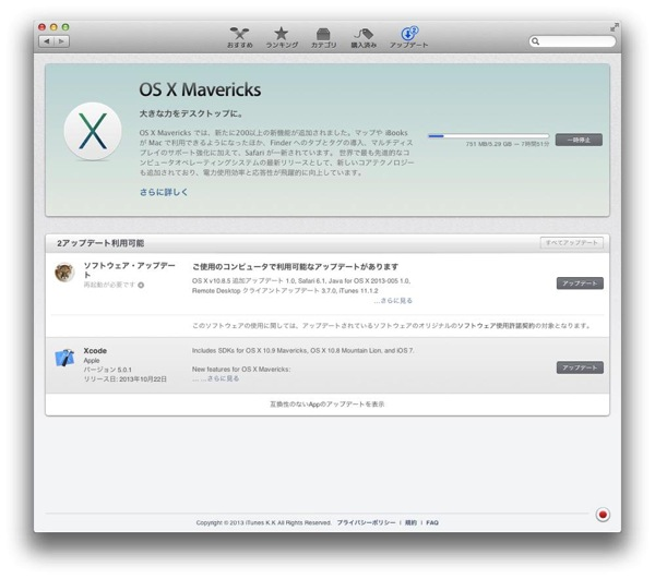 how-to-install-mavericks006.jpg