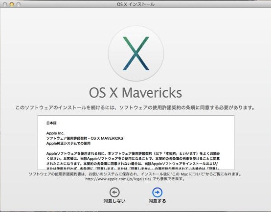 how-to-install-mavericks007.jpg