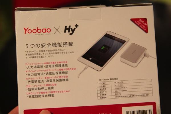 yoobao002.jpg