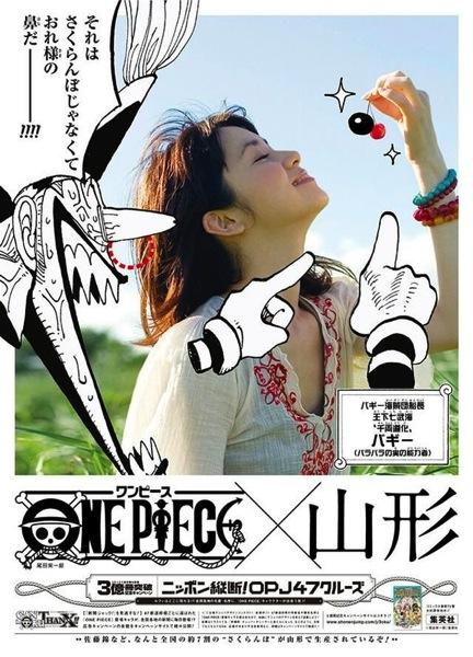 one piece 46都道府県新聞広告007.jpg