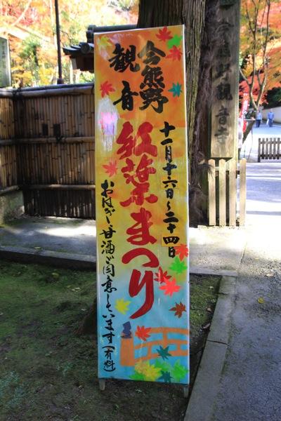 京都今熊野観音寺紅葉観光スポット混雑004.jpg