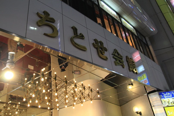 渋谷肉横丁肉寿司006.jpg
