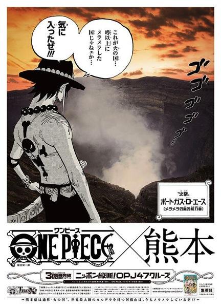 熊本ONE PIECE新聞エース.jpg
