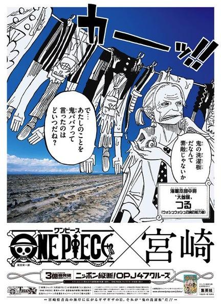 ONE PIECE新聞宮崎つる.jpg