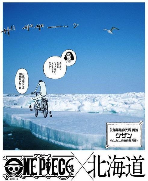 one piece 46都道府県新聞広告003.jpg