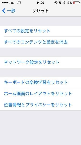 iPhoneデータ消去001.jpg