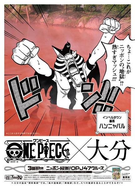 ONE PIECE新聞大分ハンニャバル.jpg