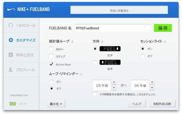 NIKE FUELBAND SE 初期設定005.jpg