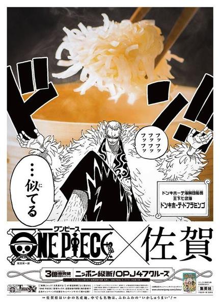 佐賀ONE PIECE新聞ドフラミンゴ.jpg