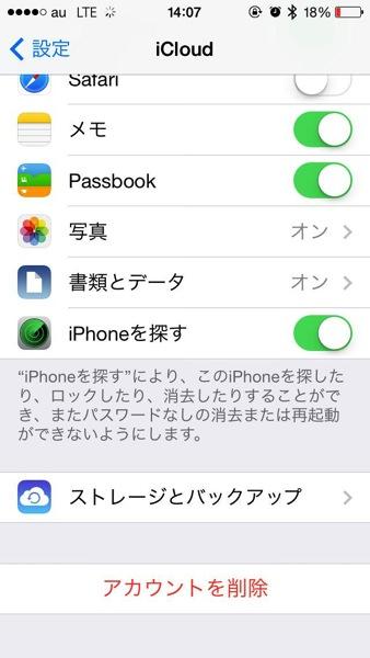 iPhoneデータ消去000.jpg