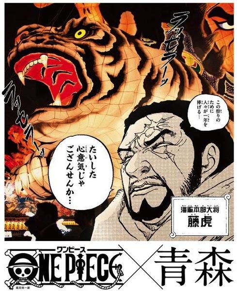 one piece 46都道府県新聞広告001.jpg