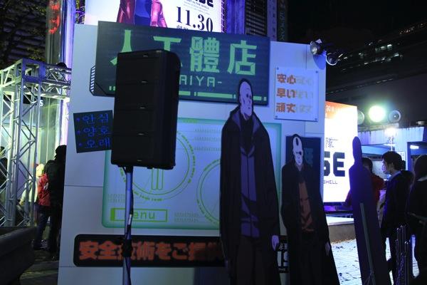 新宿義体屋001.jpg