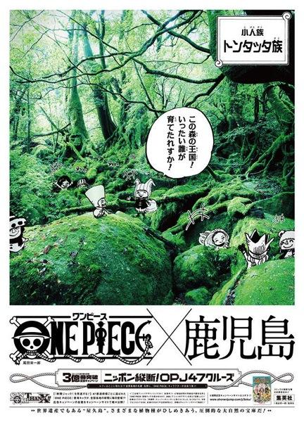 ONE PIECE新聞鹿児島小人.jpg